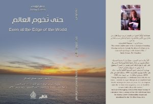 Jenny Lewis Even at the Edge of the World edited by Adnan al-Sayegh