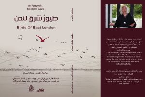 Stephen Watts Birds of East London edited by Adnan al-Sayegh